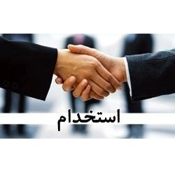 استخدام بازاریاب با حقوق و مزایای عالی و بیمه در ۵ استان