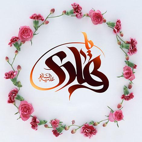 اس ام اس و پیامک تبریک ولادت امام هادی (ع) 27 شهریور 1395