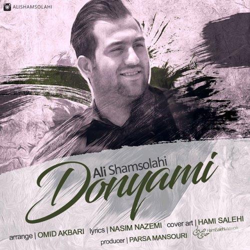 دانلود آهنگ جدید علی شمس الهی بنام دنیامی