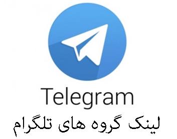 لینک گروه های مختلف تلگرام