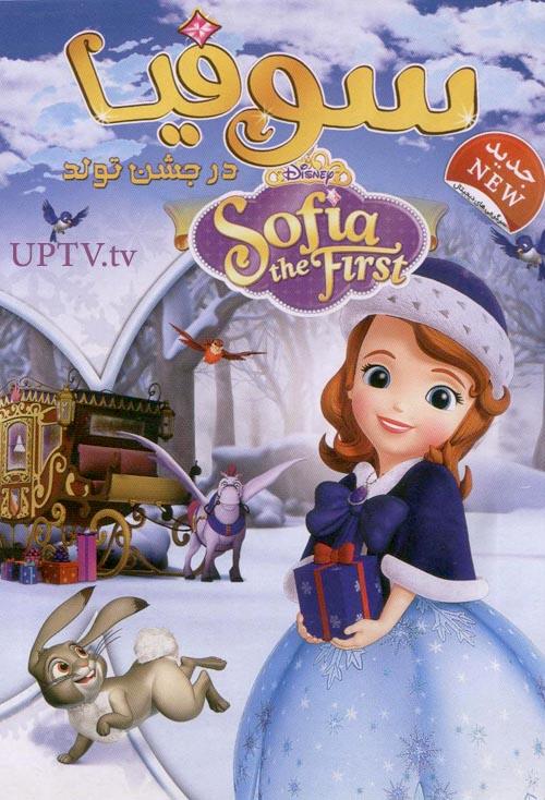 دانلود انیمیشن سوفیا در جشن تولد