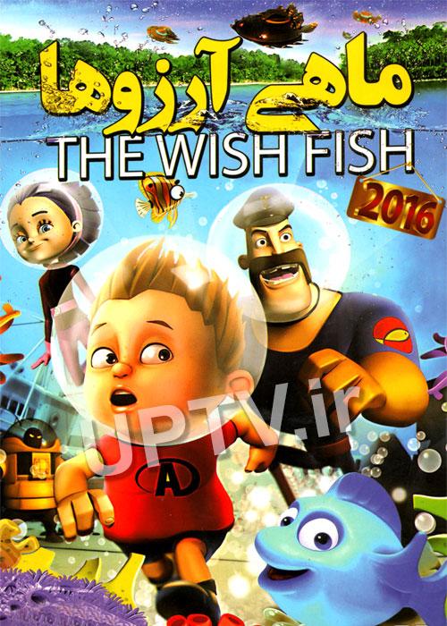 دانلود انیمیشن ماهی آرزوها