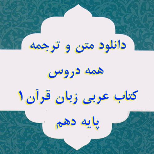 متن و ترجمه کتاب عربی زبان قرآن 1 پایه دهم