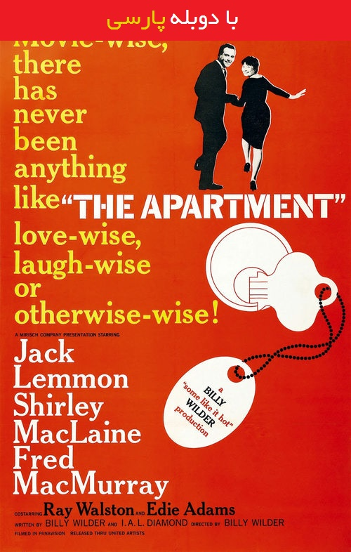 دانلود رایگان دوبله فارسی فیلم آپارتمان The Apartment 1960