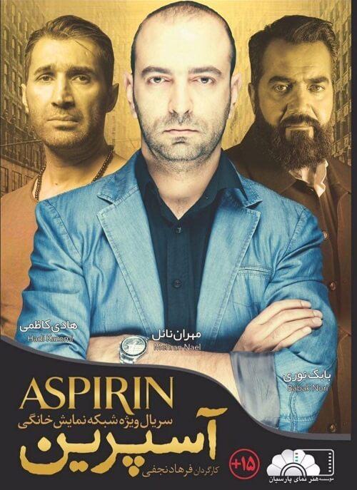 http://rozup.ir/view/1845796/Aspirin-tafrihicenter.ir.jpg