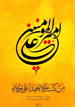 کارت پستال و عکس نوشته جدید مخصوص عید غدیر 95
