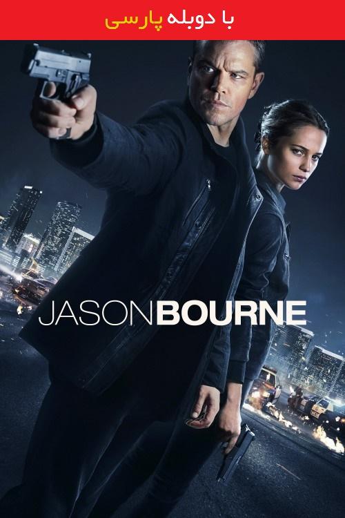 دانلود رایگان دوبله فارسی فیلم جیسون بورن Jason Bourne 2016