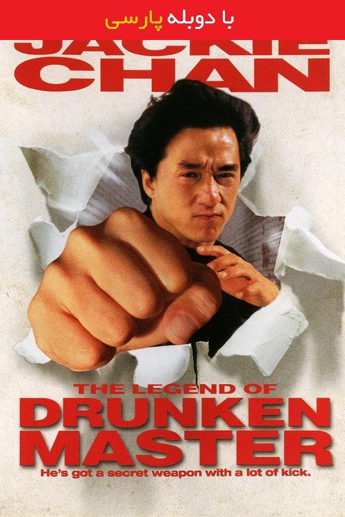 دانلود رایگان دوبله فارسی فیلم استاد مبارز The Legend of Drunken Master 1994
