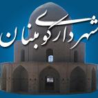 شهرداری کوهبنان