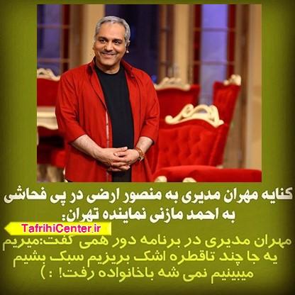 http://rozup.ir/view/1846147/Mehran-Modiri-TafrihiCenter.ir.jpg