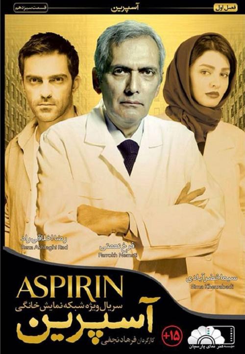 دانلود سریال آسپرین با کیفیت عالی HD