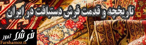 تاریخچه و قدمت فرش دستبافت در ایران