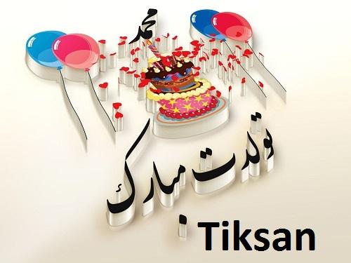 کیک تولد با اسم محمد ؛تبریک تولد به نام محمد