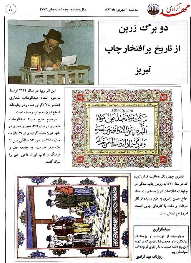 دو برگ زرین، از تاریخ پرافتخار صنعت و هنر چاپ تبریز