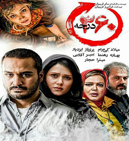 دانلود فیلم ایرانی جدید 360 درجه محصول 1393
