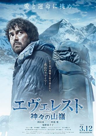 دانلود رایگان فیلم Everest The Summit Of The Gods 2016