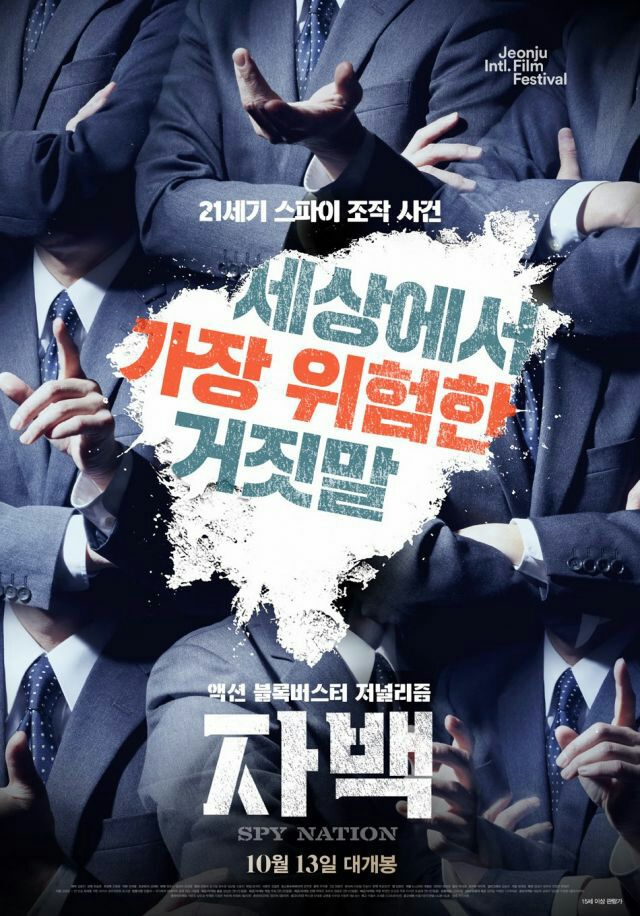پوستر فیلم مستند Spy Nation منتشر شد