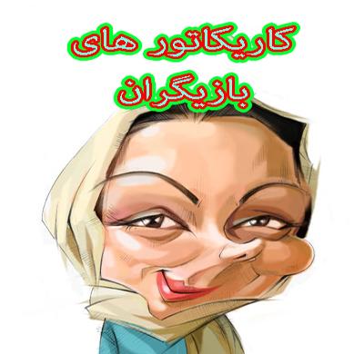 کاریکاتور های بازیگران زن و مرد ایرانی خنده دار