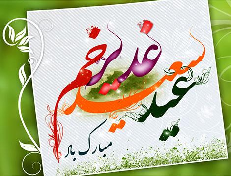 اس ام اس و متن تبریک عید سعید غدیر خم 30 شهریور 1395