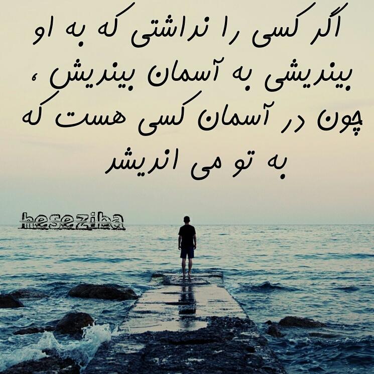 اگر کسی را نداشتی....