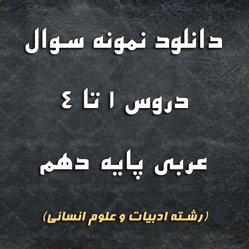 دانلود نمونه سوال دروس 1 تا 4 عربی پایه دهم