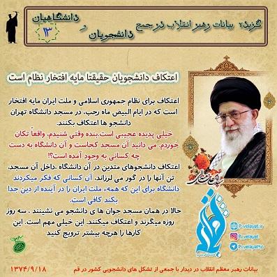گزیده بیانات رهبر انقلاب در جمع دانشجویان و دانشگاهیان شماره13