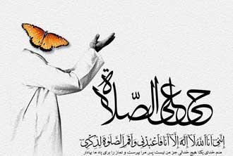 آموزش نماز