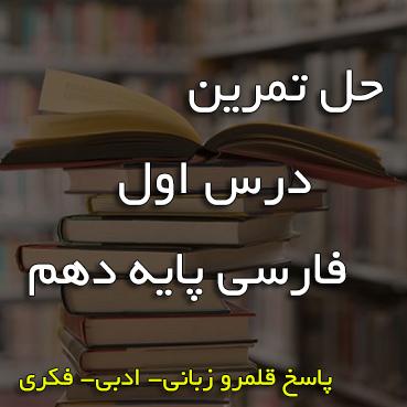 حل تمرین درس اول فارسی پایه دهم