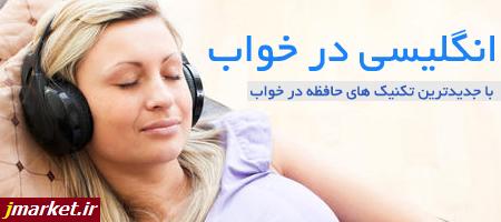 خرید آموزش زبان انگلیسی در خواب