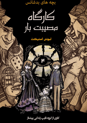 دانلود کتاب بچه های بدشانس جلد چهارم(کارگاه مصیبت بار)
