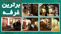 برترین های نمایشگاه فرش دستبافت تهران سال 95
