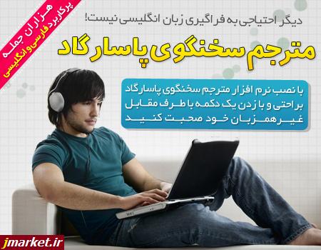 خرید نرم افزار مترجم سخنگو پاسارگاد