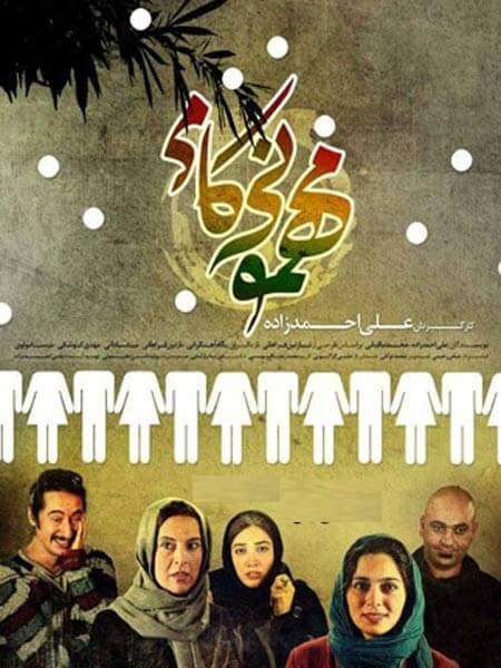 دانلود فیلم ایرانی جدید مهمونی کامی محصول 1393