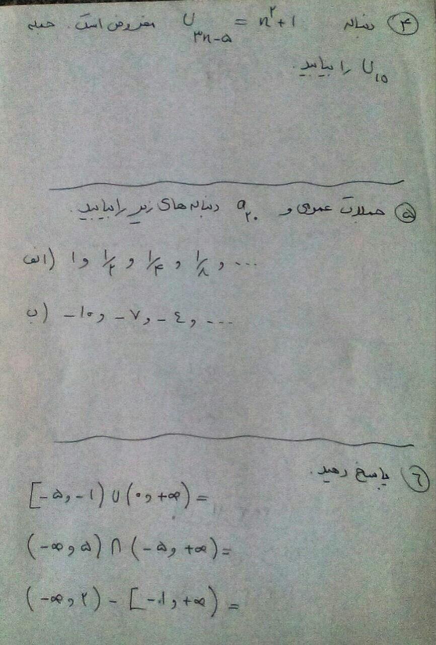 نمونه سوال ریاضی دهم نوبت اول