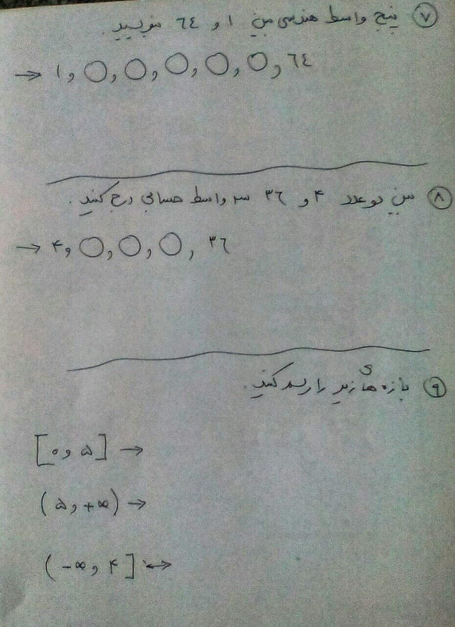 نمونه سوال نوبت اول ریاضی دهم