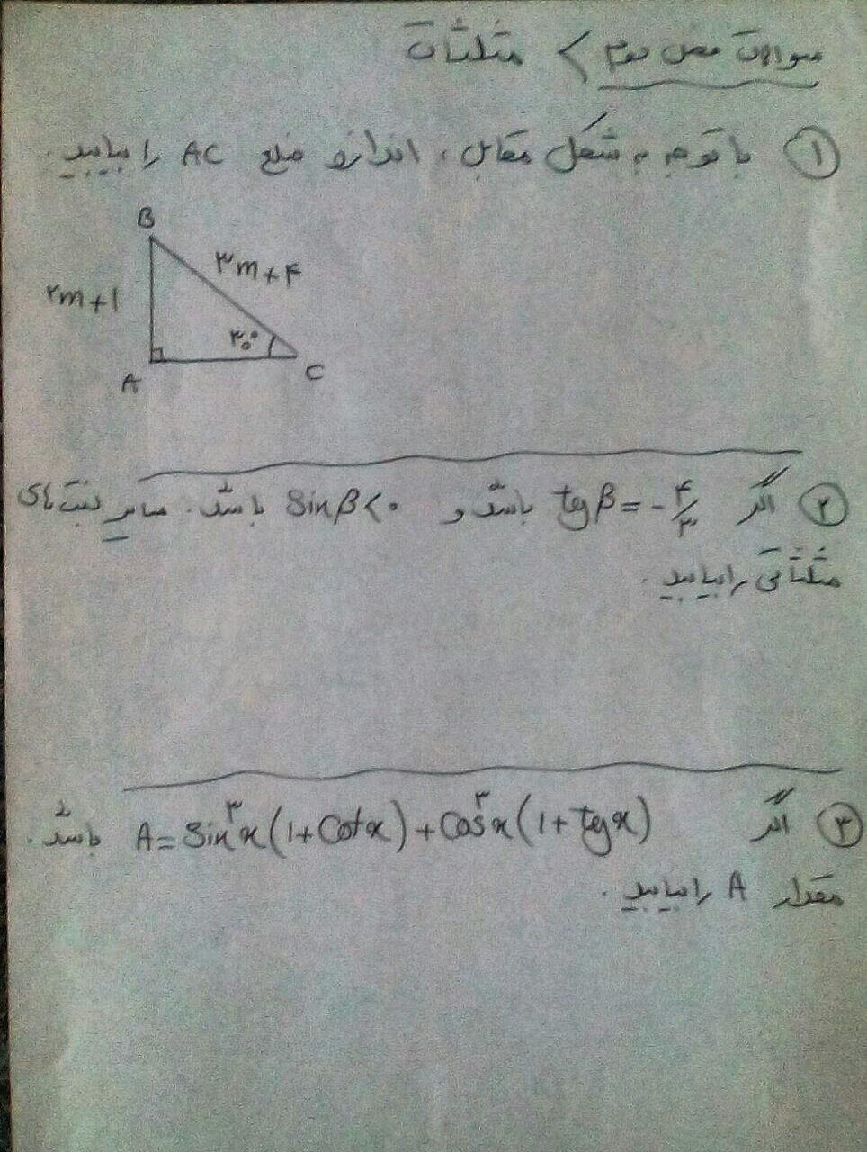 نوبت اول ریاضی دهم