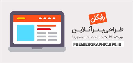 سایت های ساخت بنر انلاین و رایگان-sites makeing banner online and free