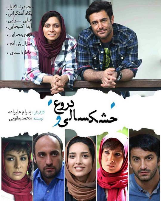 http://rozup.ir/view/1855148/Khoshksali-doroogh-Movie.jpg