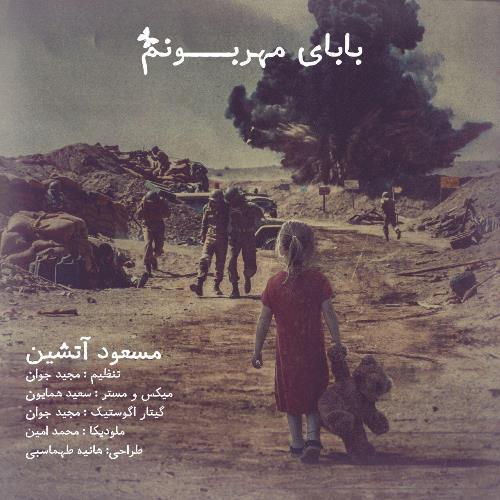 دانلود آهنگ جدید مسعود آتشین بنام بابای مهربونم