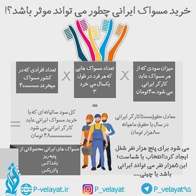خرید مسواک ایرانی چطور می تواند مؤثر باشد؟