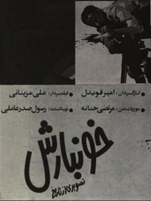 دانلود فیلم ایرانی خونبارش محصول 1359