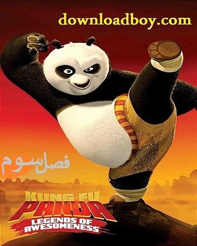 دانلود فصل سوم ۳ انیمیشن سریالی پاندای کونگفو کار