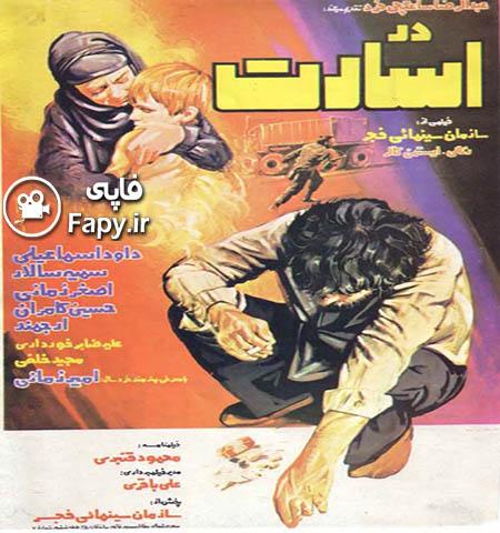 دانلود فیلم ایرانی در اسارت محصول 1363