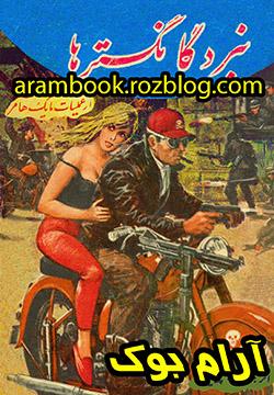 از سری کتاب های پلیسی جنایی قبل از انقلاب