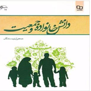 خلاصه کتاب دانش خانواده و جمعیت  + تست