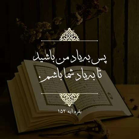 به یادم باش
