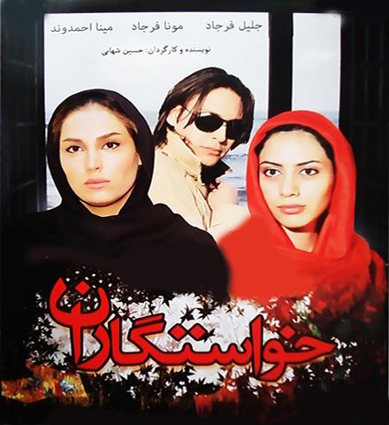 دانلود فیلم ایرانی خاستگاران محصول 1388