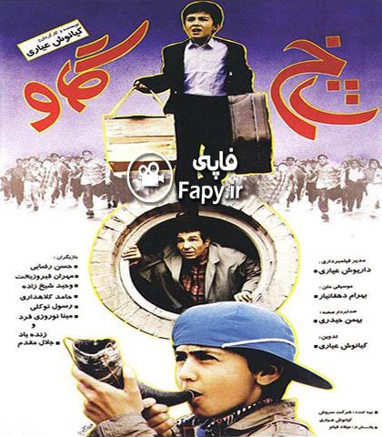 دانلود فیلم ایرانی شاخ گاو محصول 1374