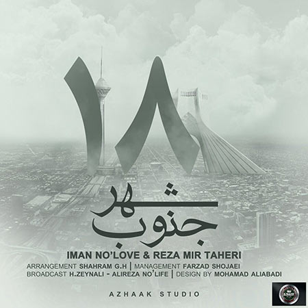 http://rozup.ir/view/1860262/Iman-No-Love-And-Reza-MirTaheri-%E2%80%93-Jonob-Shahr.jpg