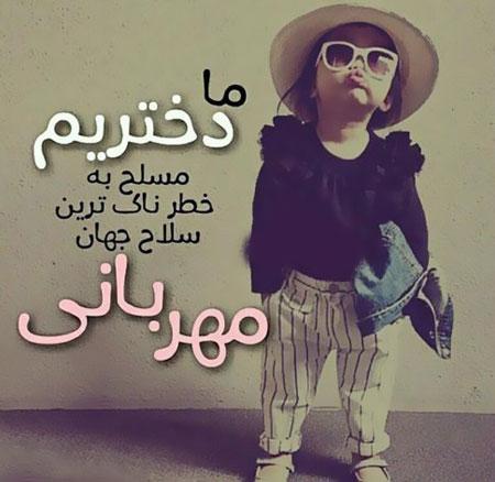 عکس نوشته های دخترونه